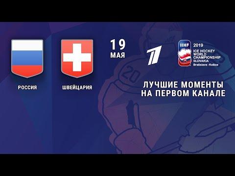 Россия - Швейцария. 3:0. Лучшие моменты. Чемпионат мира по хоккею 2019 видео