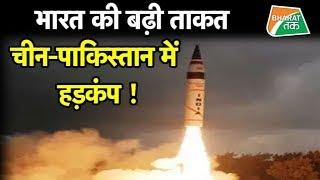 अग्नि-5 के निशाने पर भारत के दुश्मन| Bharat Tak