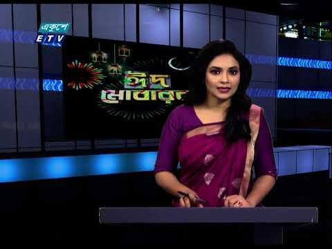 12 PM News || দুপুর ১২টার সংবাদ || 14June 2021 || ETV News