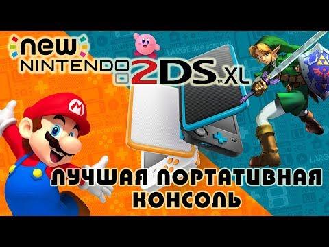 Лучшая портативная консоль 2018 года? New Nintendo 2DS XL (история успеха и обзор)