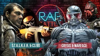 Рэп Баттл 2x2 - S.T.A.L.K.E.R. & Counter-Strike: Global Offensive vs. Warface & Crysis