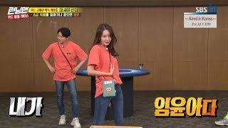"[HOT CLIPS] [RUNNINGMAN] [EP 460-1] | YOONA dances CHUNGHA's ""Gotta Go"" dance! (ENG SUB)"