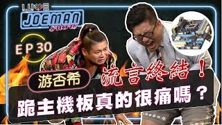 【Joeman Show Ep30】流言終結實測!跪主機板真的很痛嗎?ft.游否希