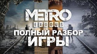 ТРЕШ ОБЗОР Metro Exodus - ШЕДЕВР ОТЕЧЕСТВЕННОГО ГЕЙМДЕВА! ft. WGC