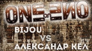 One-on-One day 4 ( Bijou VS Александр Кел )