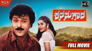 Kanasugara - ಕನಸುಗಾರ | Kannada Full HD Movie | Ravichandran, Prema, Shashikumar | 2001 Kannada Film