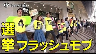 選挙に行こうフラッシュモブ動画|ワンダイレクション?