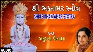 શ્રી ભક્તામર સ્તોત્ર - અનુરાધા પૌડવાલ    SHREE BHAKTAMAR STOTRA - ANURADHA PAUDWAL
