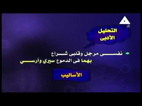 لغة عربية 3 ثانوي ( تابع نص غربة و حنين ) 16-09-2019