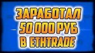 ETHTRADE CLUB  Как заработать в Интернете Без Вложений 🔴 Доход 3 77 Ethereum 50000 руб