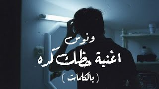 تحميل اغاني Wannus - Hazek Keda   ونوس - حظك كده ( Video lyrics ) MP3