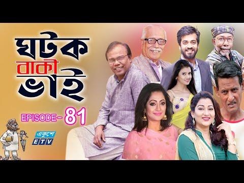 ধারাবাহিক নাটক ''ঘটক বাকী ভাই'' পর্ব-৮১