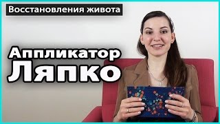 ⚠️ АППЛИКАТОР ЛЯПКО от целлюлита | Подготовка кожи живота к массажу 💜 LilyBoiko