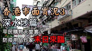 香港市面實況 深水埗市面實況 街上人流直擊  Exploring Hong Kong Sham Shui Po   19Feb2020