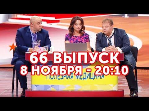 😂 Дизель Шоу 2019 - 66 НОВЫЙ ВЫПУСК - 8 ноября 20:10 - ЮМОР ICTV