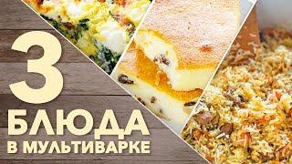 Подборка блюд в мультиварке [Рецепты Bon Appetit]