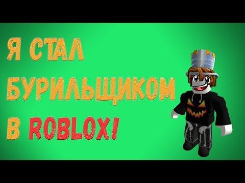 Roblox, Drilling Simulator! Я стал Бурильщиком в Roblox! часть #1