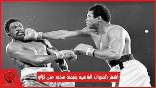 أشهر الضربات القاضية بقبضة محمد علي كلاي