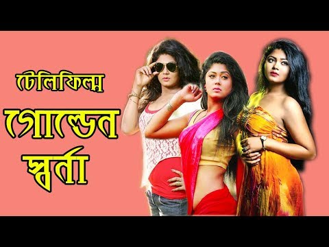 Golden Shorna || গোল্ডেন স্বর্না || Bangla Telefilm || Moushumi Hamid || Moubd 2019