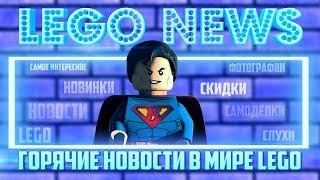 LEGO Новости, Самоделки, Обзор