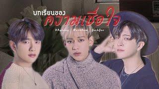 【OPV】  บทเรียนของความเชื่อใจ ♥️🌈    Jackjae feat. Bnyoung & Markbam ⚡️