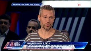 Украина: чем хуже, тем лучше? Право голоса