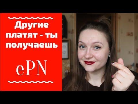 Заработок на сервисе ePN / Как заработать в интернете на чужих покупках