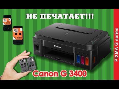Canon G3400 ПРОЧИСТКА ПЕЧАТАЮЩЕЙ ГОЛОВКИ