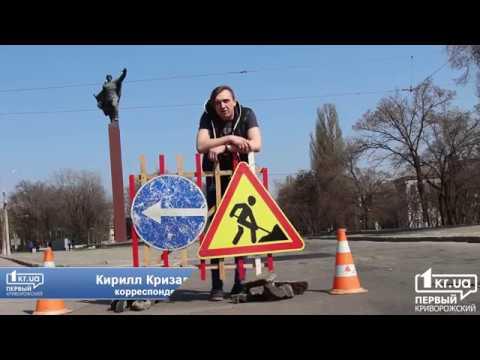 Каков ремонт дорог в Кривом Роге