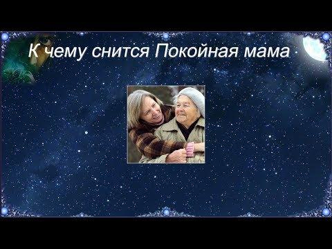 К чему снится Покойная мама (Сонник)