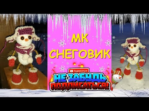Снеговик крючком / Snowman crocheted