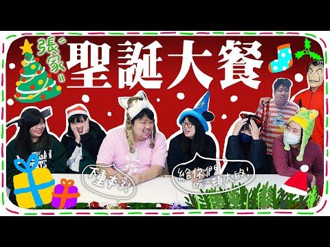 陰盛陽衰的蹦蛙聖誕大餐
