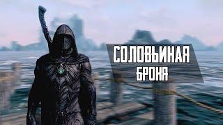 Skyrim:Соловьиная Броня