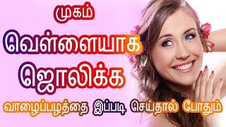 Get White Skin - Homemade Cream for Face Whitening - முகம் வெள்ளையாக - Tamil Beauty Tips in Tamil