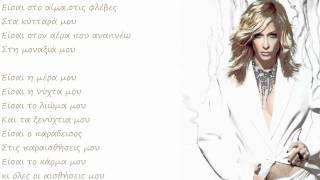 Anna Vissi - Eisai (CD Rip 1080p HD) ♫