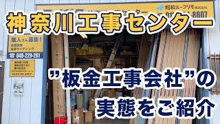 神奈川工事センターのご紹介