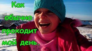 Как обычно проходит мой день. Приколы. (11.18г.) Веселая Анюта (Бровченко).