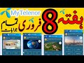 8 Feb | My Telenor Today Questions & Answers 8 February | My Telenor app questions today | Telenor