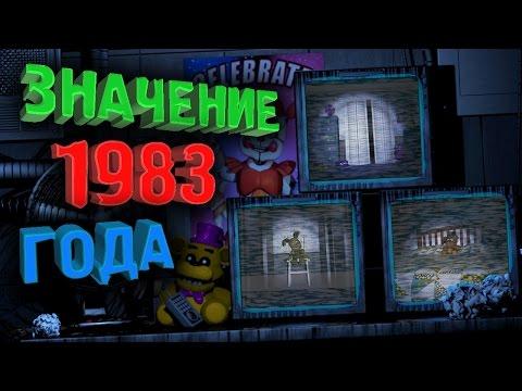 РЕАЛЬНОЕ ЗНАЧЕНИЕ 1983 ГОДА в FIVE NIGHTS AT FREDDY'S 5: SISTER LOCATION ★ СЕКРЕТЫ и ТЕОРИИ