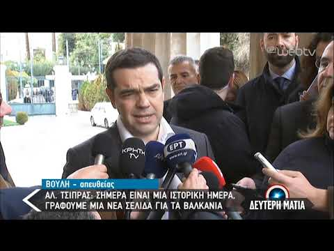 Δήλωση Α. Τσίπρα για την κύρωση της Συμφωνίας των Πρεσπών | 25/1/2019 | ΕΡΤ