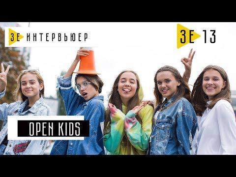 Open Kids. Зе Интервьюер. 14.09.2017 (видео)