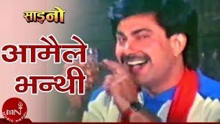 Aamaile Bhanthe | Saino | Bhuwan KC | Udit Narayan Jha | Nepali Movie Song