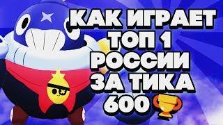КАК ИГРАЕТ ТОП 1 РОССИИ ЗА ТИКА 600 КУБКОВ ГАЙД КАК ИГРАТЬ BRAWL STARS // Бравл Старс