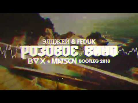 Элджей & Feduk - Розовое вино (BVX & MATSON Bootleg 2018) Free Download !