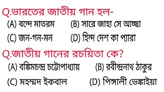 Gk in bengali | 30টি গুরুত্বপূর্ণ কমনযোগ্য প্রশ্ন। Wb Police, KP Upcoming exam, Wb Abgari Main, SSC