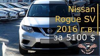 Приключения Американцев в Украине. Nissan Rogue SV 2016 г.в. за 5100$