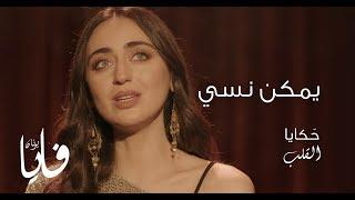 تحميل اغاني يمكن نسي، فايا يونان Yemken Nesi [Official Video] Faia Younan MP3