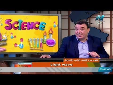 علوم لغات للصف الثاني الاعدادي 2021 ( ترم 2 ) الحلقة 6 - Lidht wave