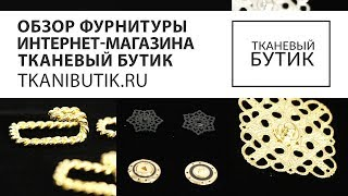 TKANIBUTIK.RU Обзор фурнитуры от интернет магазина Продажа фурнитуры от европейских производителей