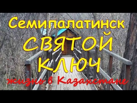 Жизнь в Казахстане Семипалатинск СВЯТОЙ